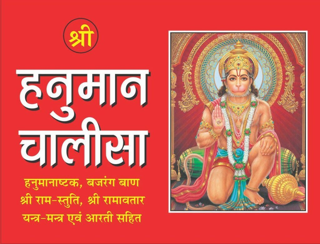 Shree  Hanuman Chalisa Paath